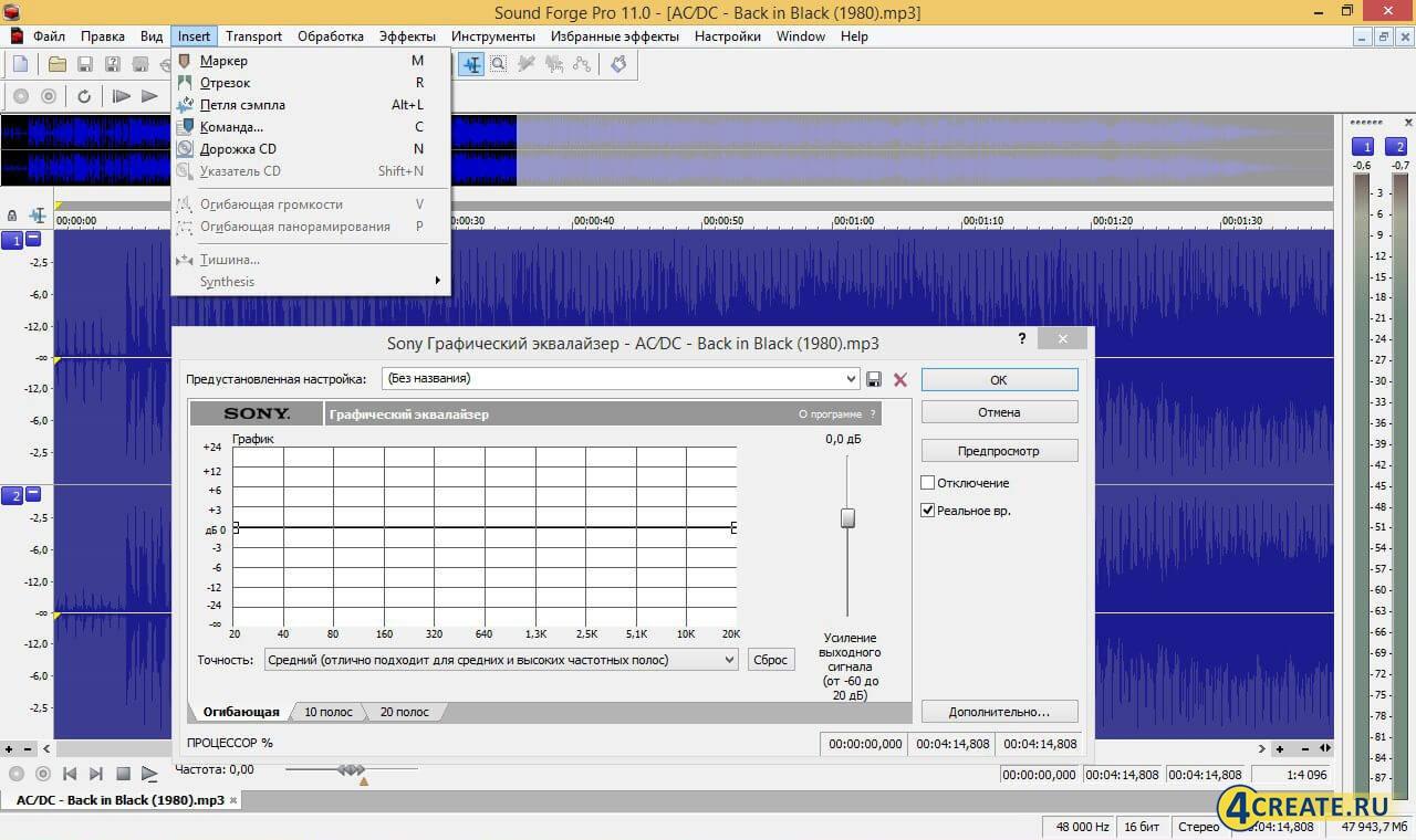 Sound Forge Pro 11.0 (Скриншот 2)