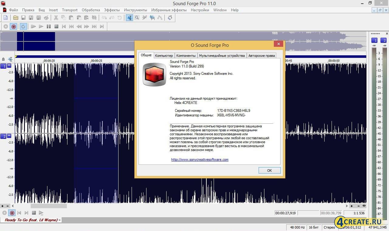 Sound Forge Pro 11.0 (Скриншот 1)