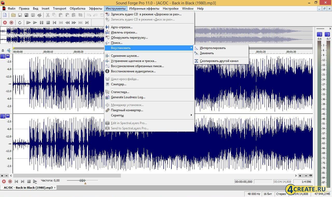 Sound Forge Pro 11.0 (Скриншот 4)
