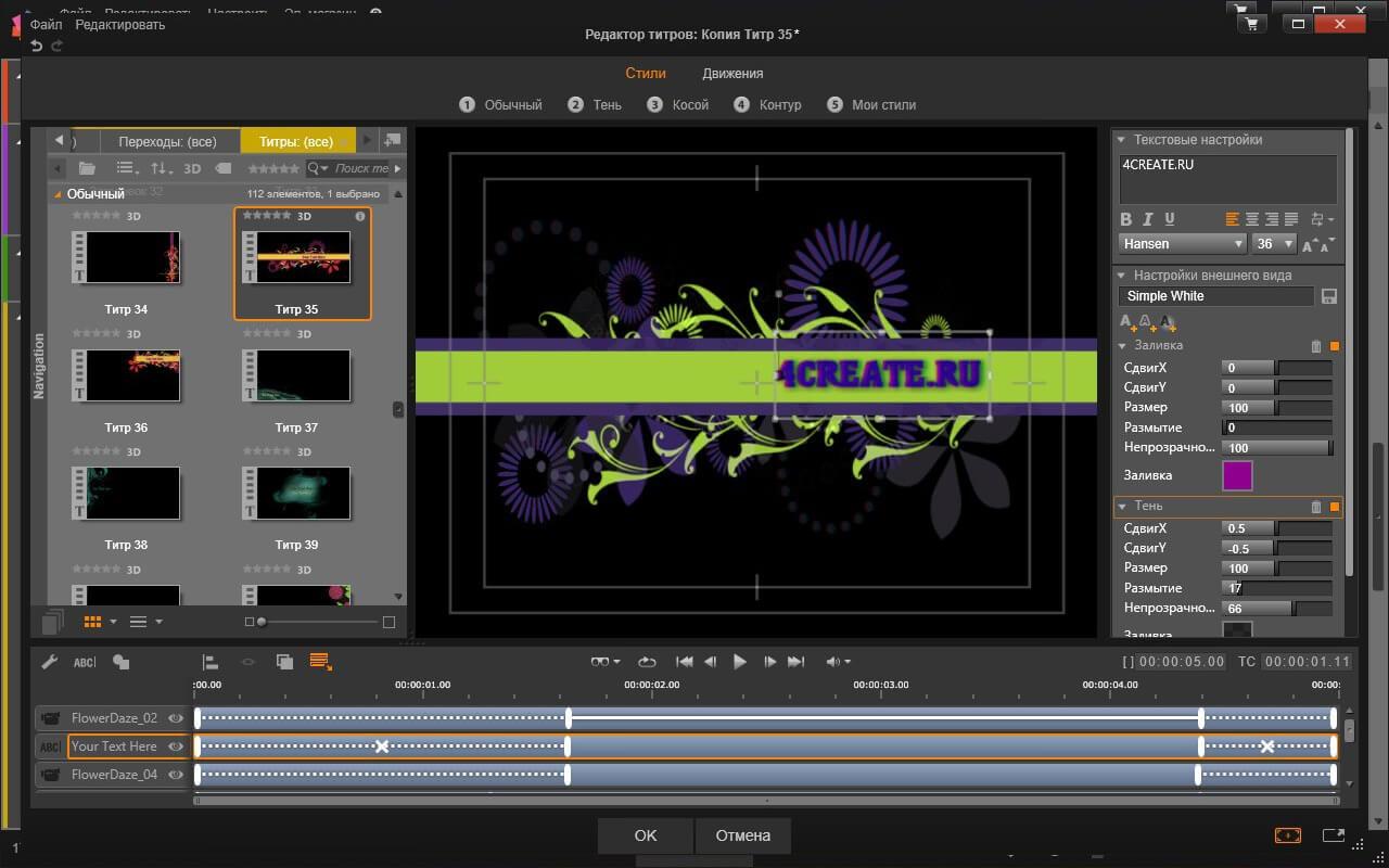 Pinnacle Studio 20 (Скриншот 4)