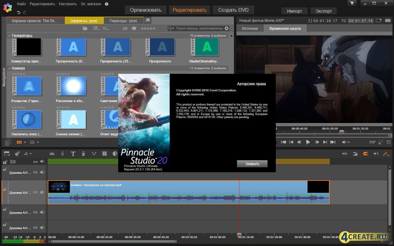 Pinnacle Studio 20 (Скриншот 1)