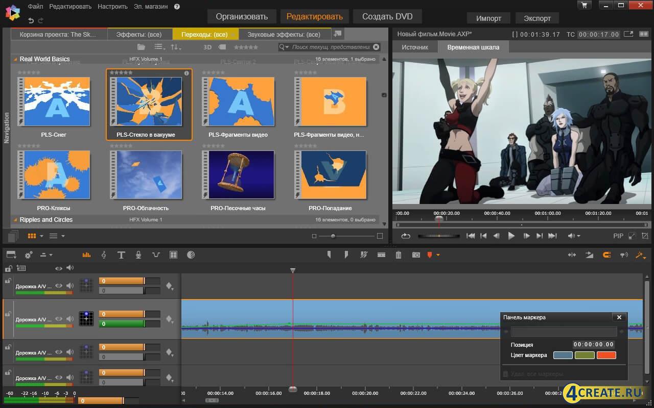 Pinnacle Studio 20 (Скриншот 2)