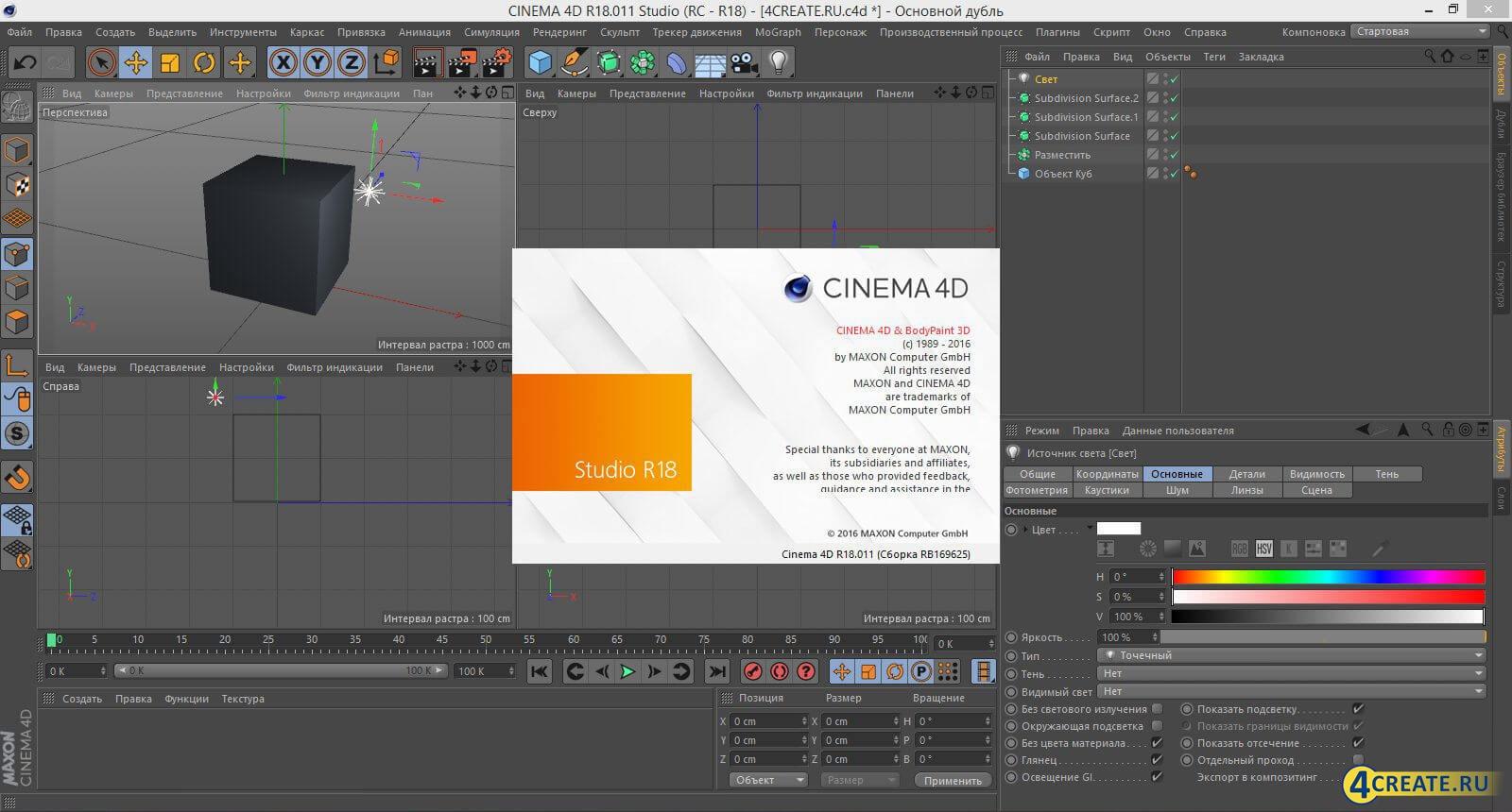Cinema 4D R18 (Скриншот 1)