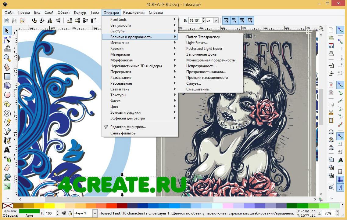 Inkscape 0.91 (Скриншот 4)