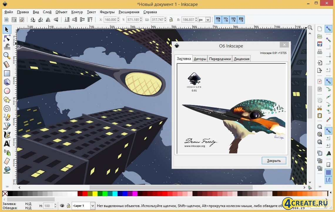 Inkscape 0.91 (Скриншот 1)