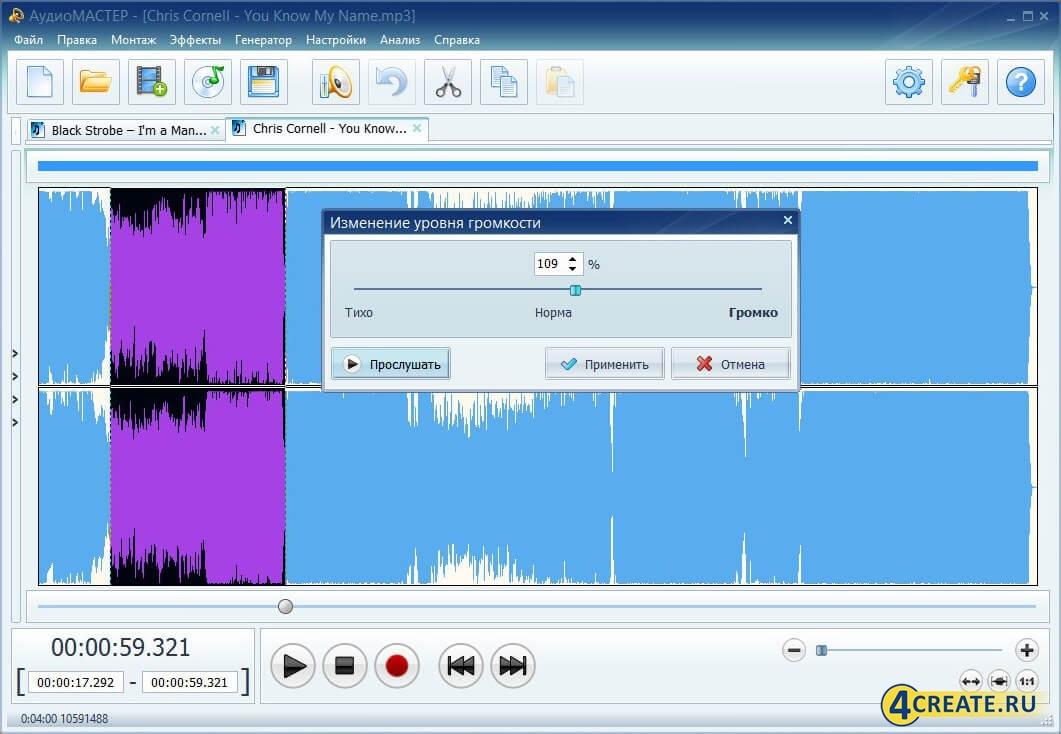 АудиоМАСТЕР 2.0 (Скриншот 2)