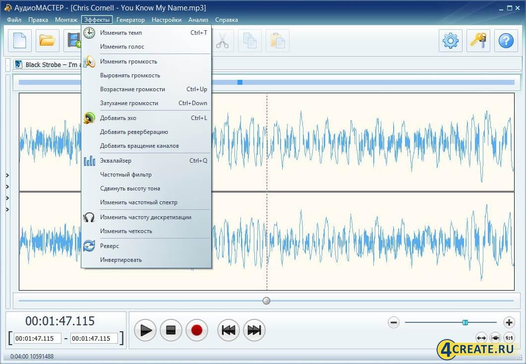 АудиоМАСТЕР 2.0 (Скриншот 3)