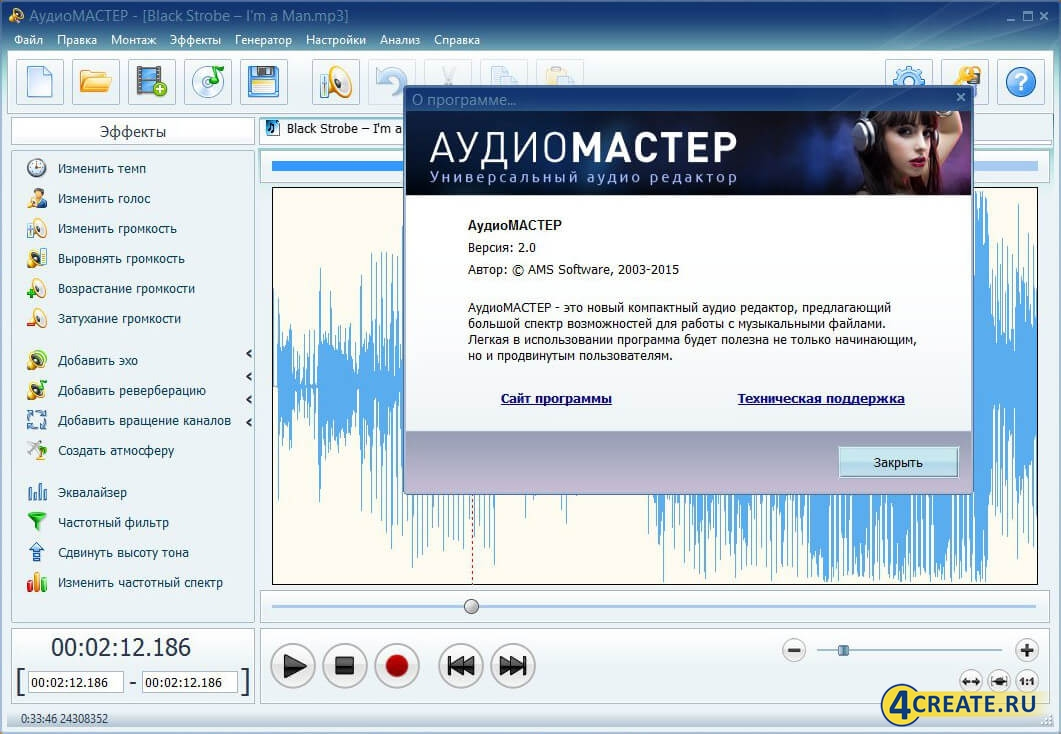 АудиоМАСТЕР 2.0 (Скриншот 1)