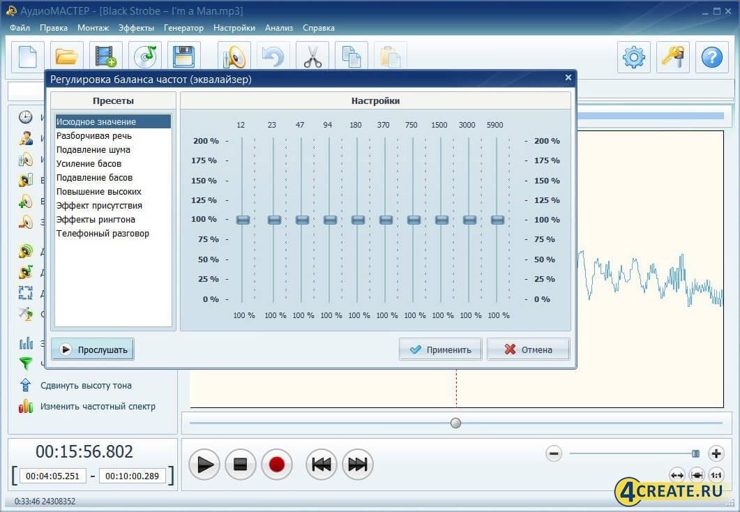 АудиоМАСТЕР 2.0 (Скриншот 4)