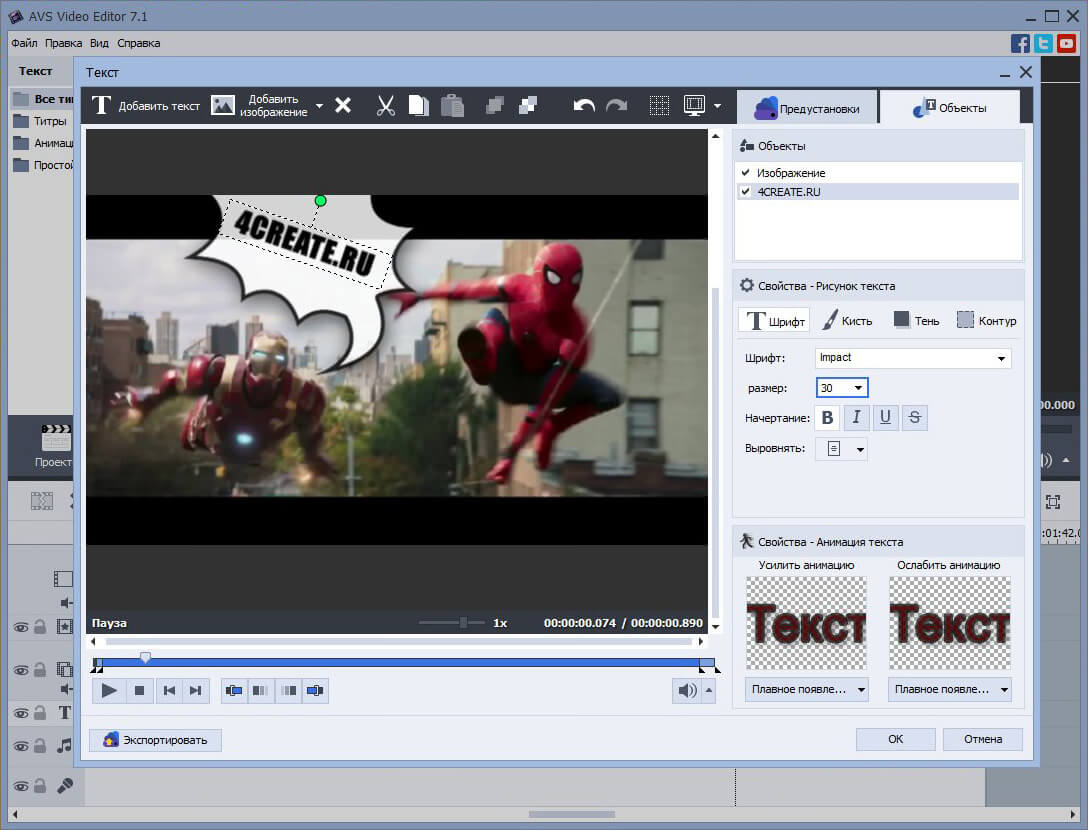 AVS Video Editor 7.1 (Скриншот 3)