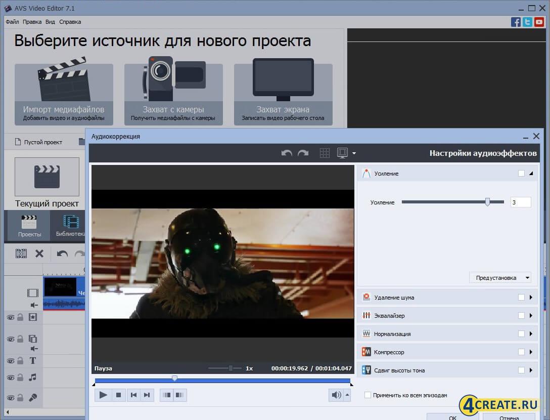 AVS Video Editor 7.1 (Скриншот 4)