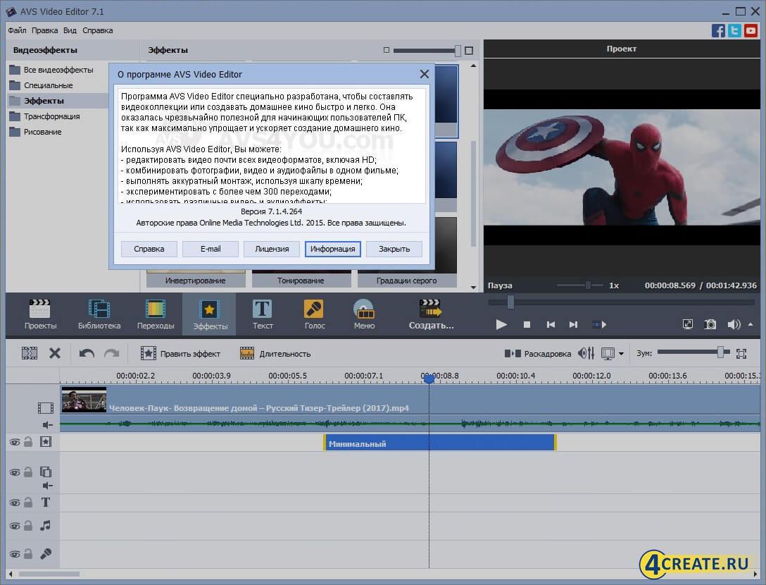 AVS Video Editor 7.1 (Скриншот 1)