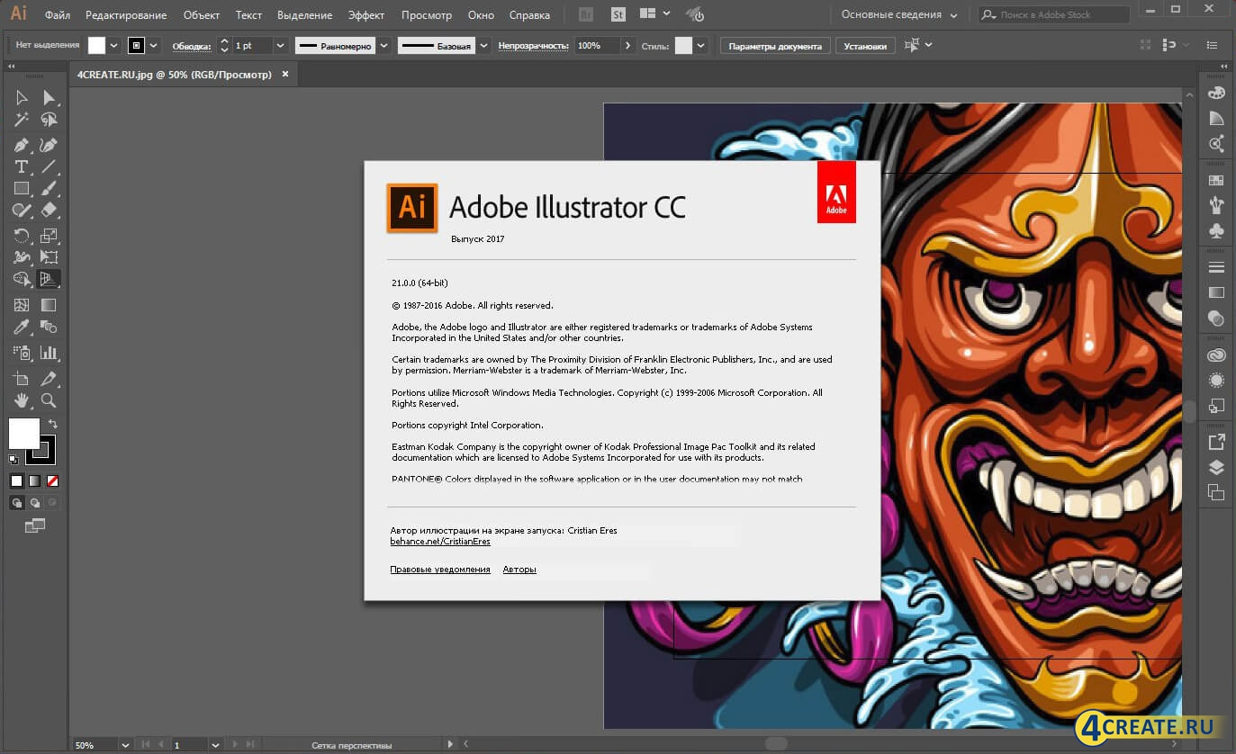 Adobe Illustrator CC 2017 (Скриншот 1)