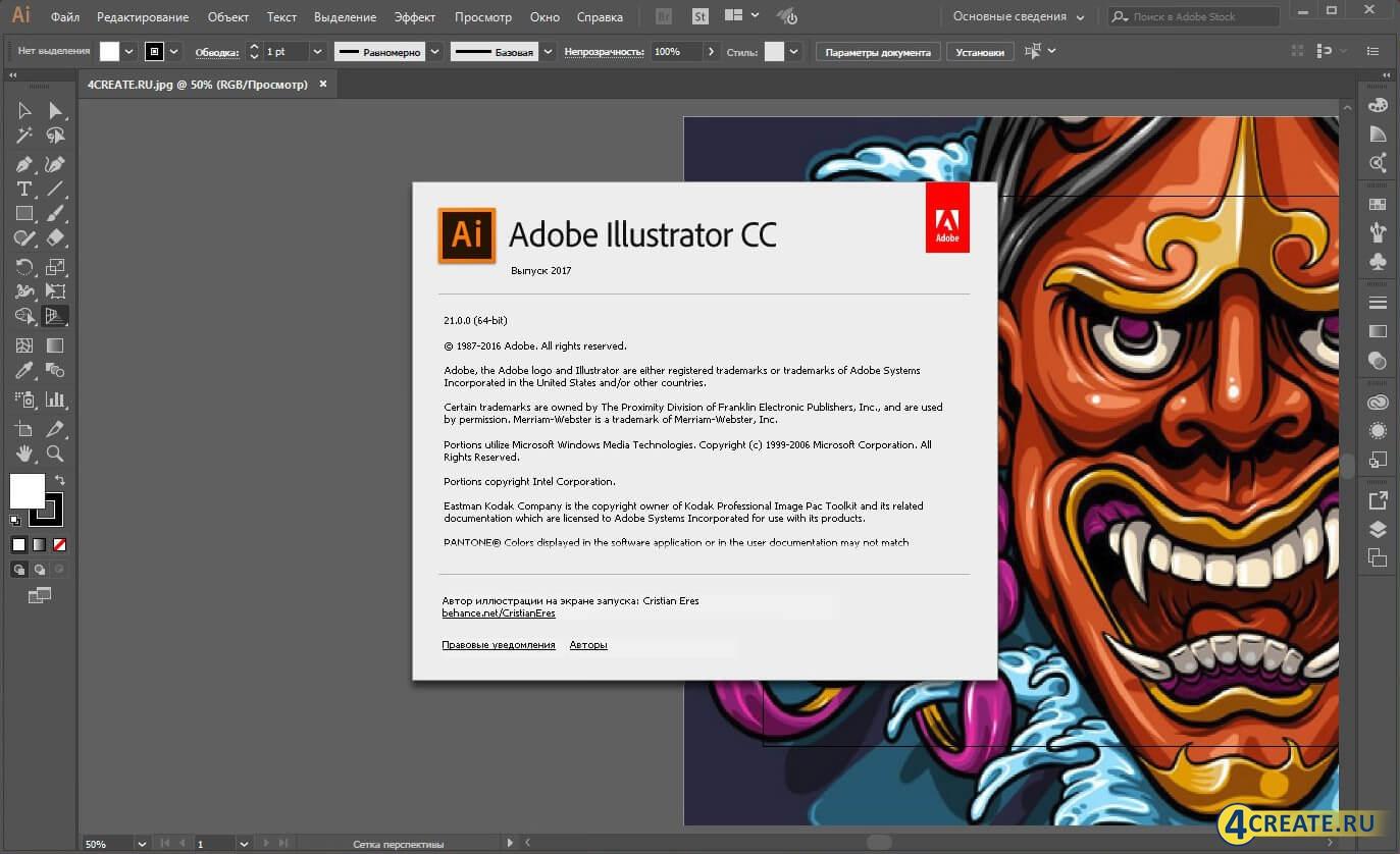 Adobe Illustrator CC 2017 (Скриншот 1)