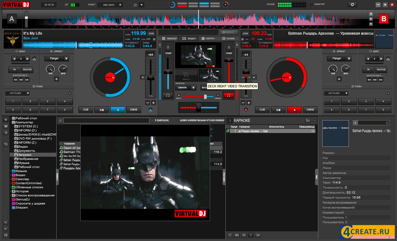 Virtual DJ Pro 8 (Скриншот 4)