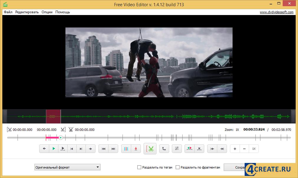 Free Video Editor 1.4 (Скриншот 2)