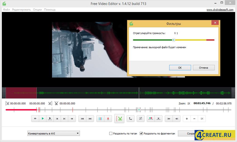 Free Video Editor 1.4 (Скриншот 4)