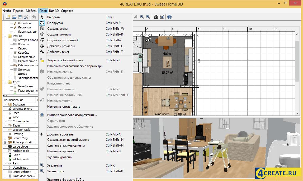 Sweet Home 3D (Скриншот 4)