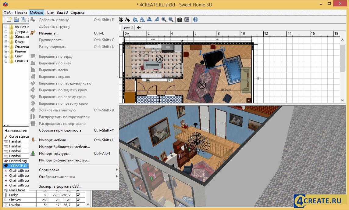 Sweet Home 3D (Скриншот 3)