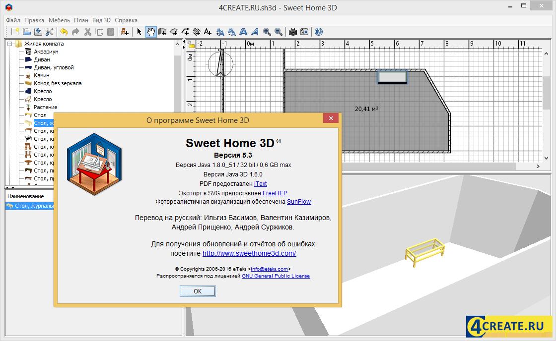 Sweet Home 3D (Скриншот 1)