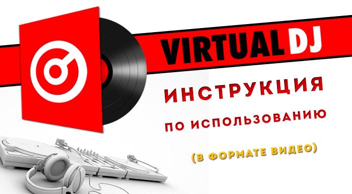 Инструкция Virtual Dj На Русском Языке