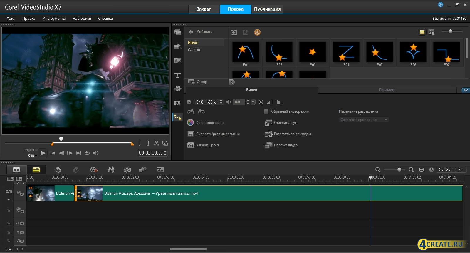 Corel VideoStudio Pro X9 (Скриншот 1)