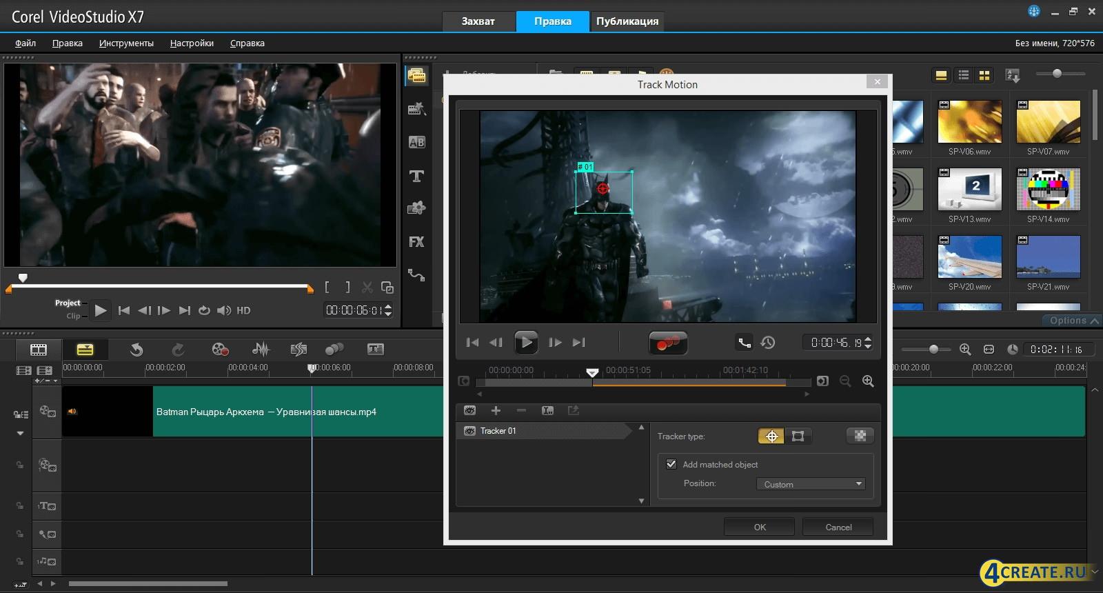 Corel VideoStudio Pro X9 (Скриншот 2)