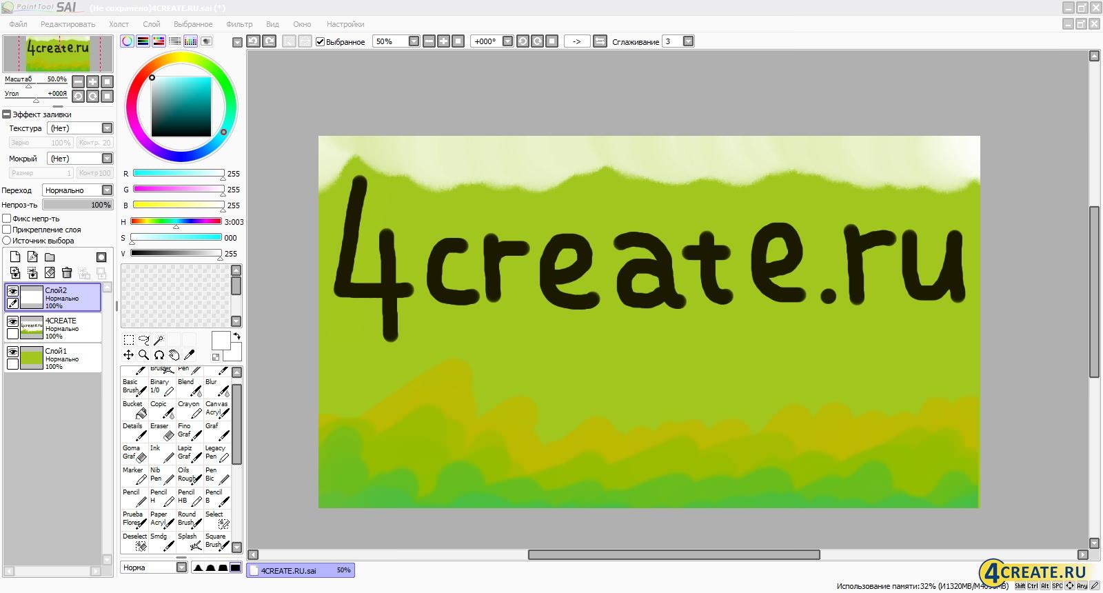 Paint Tool SAI 1.2 (Скриншот 4)
