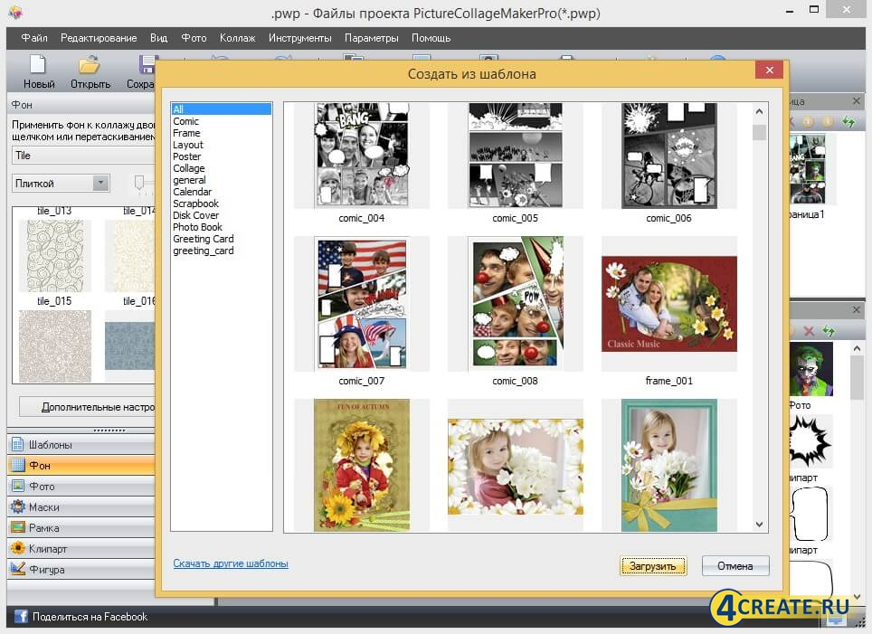 Picture Collage Maker 4.1 (Скриншот 3)