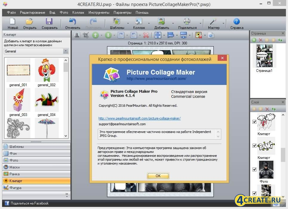 Picture Collage Maker 4.1 (Скриншот 1)