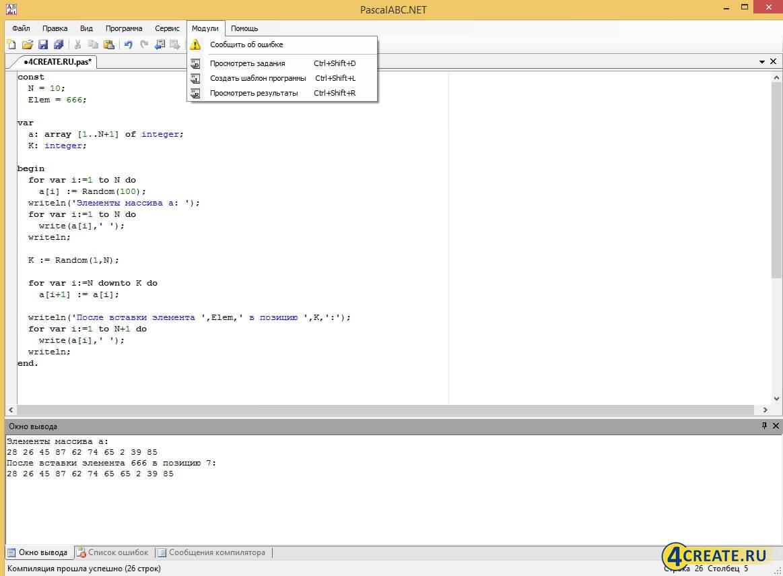 Pascal ABC (Скриншот 4)