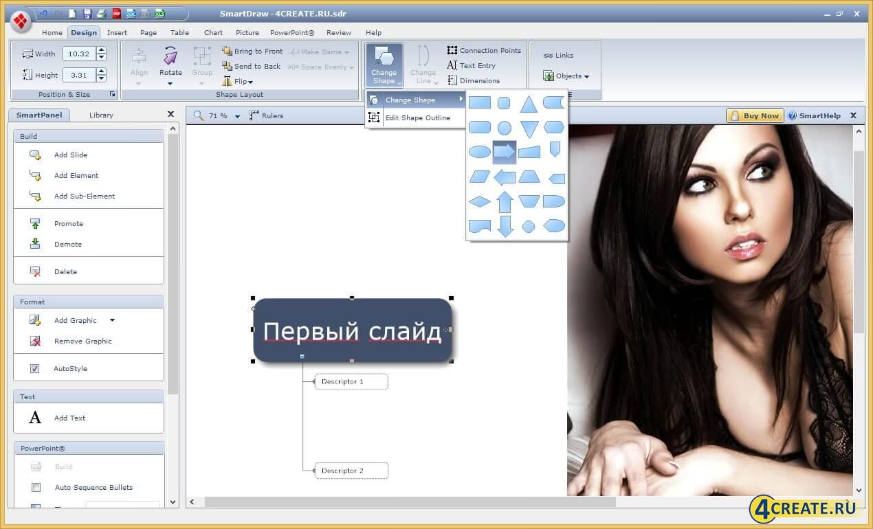 SmartDraw (Скриншот 3)