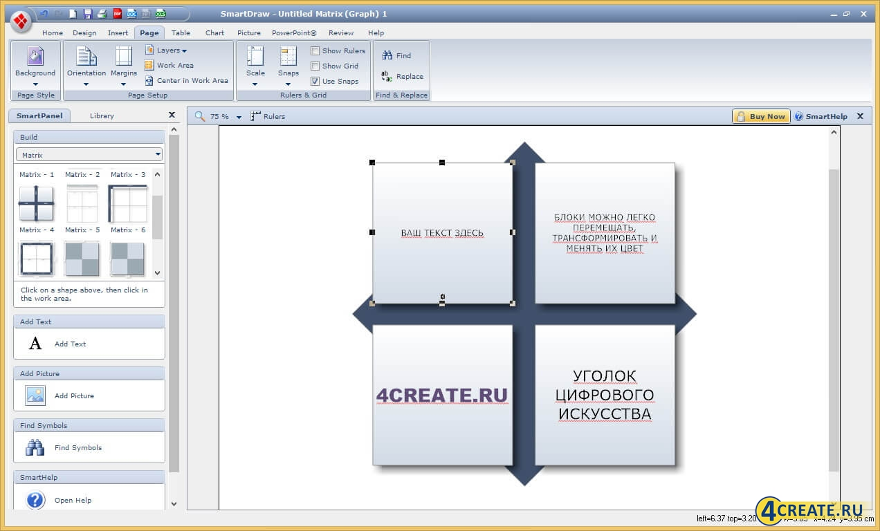 SmartDraw (Скриншот 2)