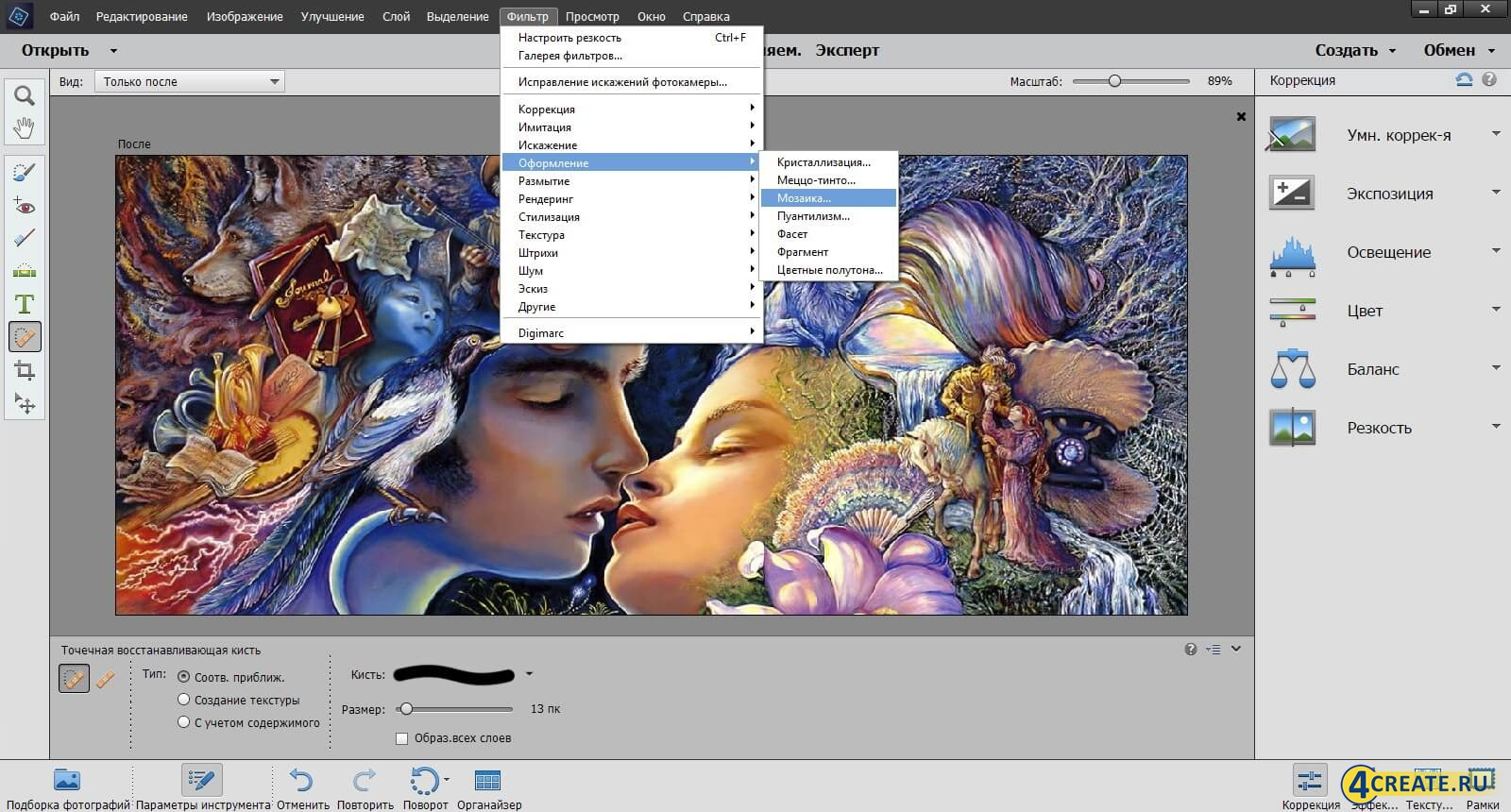 Photoshop Elements 15 (Скриншот 4)