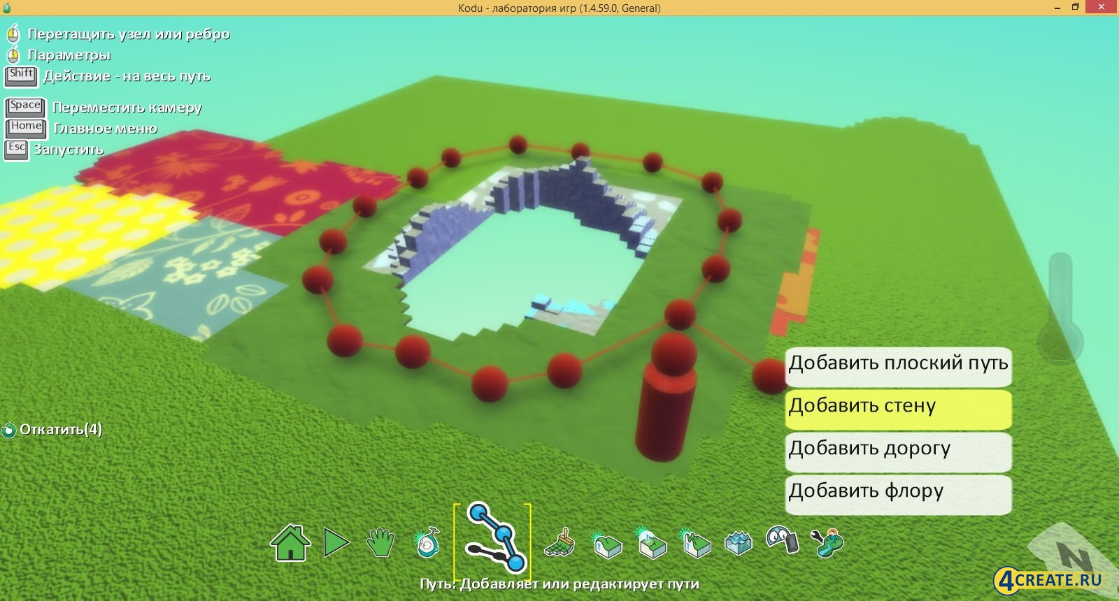 Kodu Game Lab 1.4 (Скриншот 1)