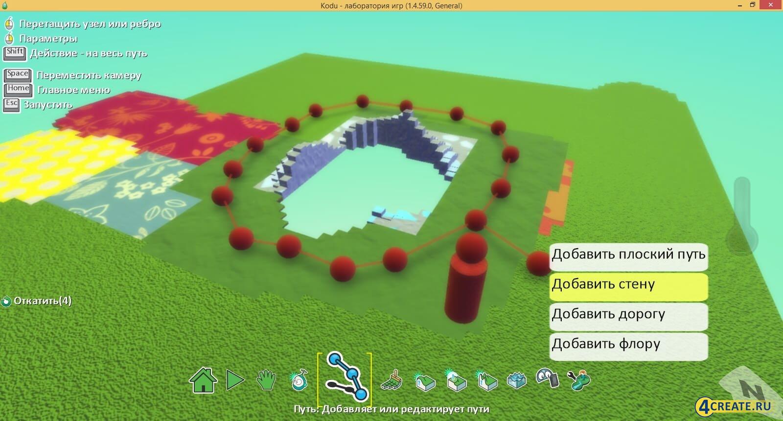 Kodu Game Lab 1.4 (Скриншот 1)