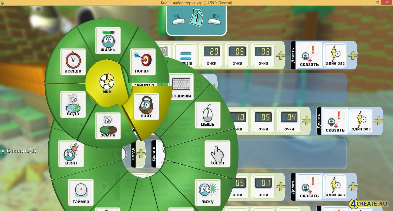 Kodu Game Lab 1.4 (Скриншот 3)