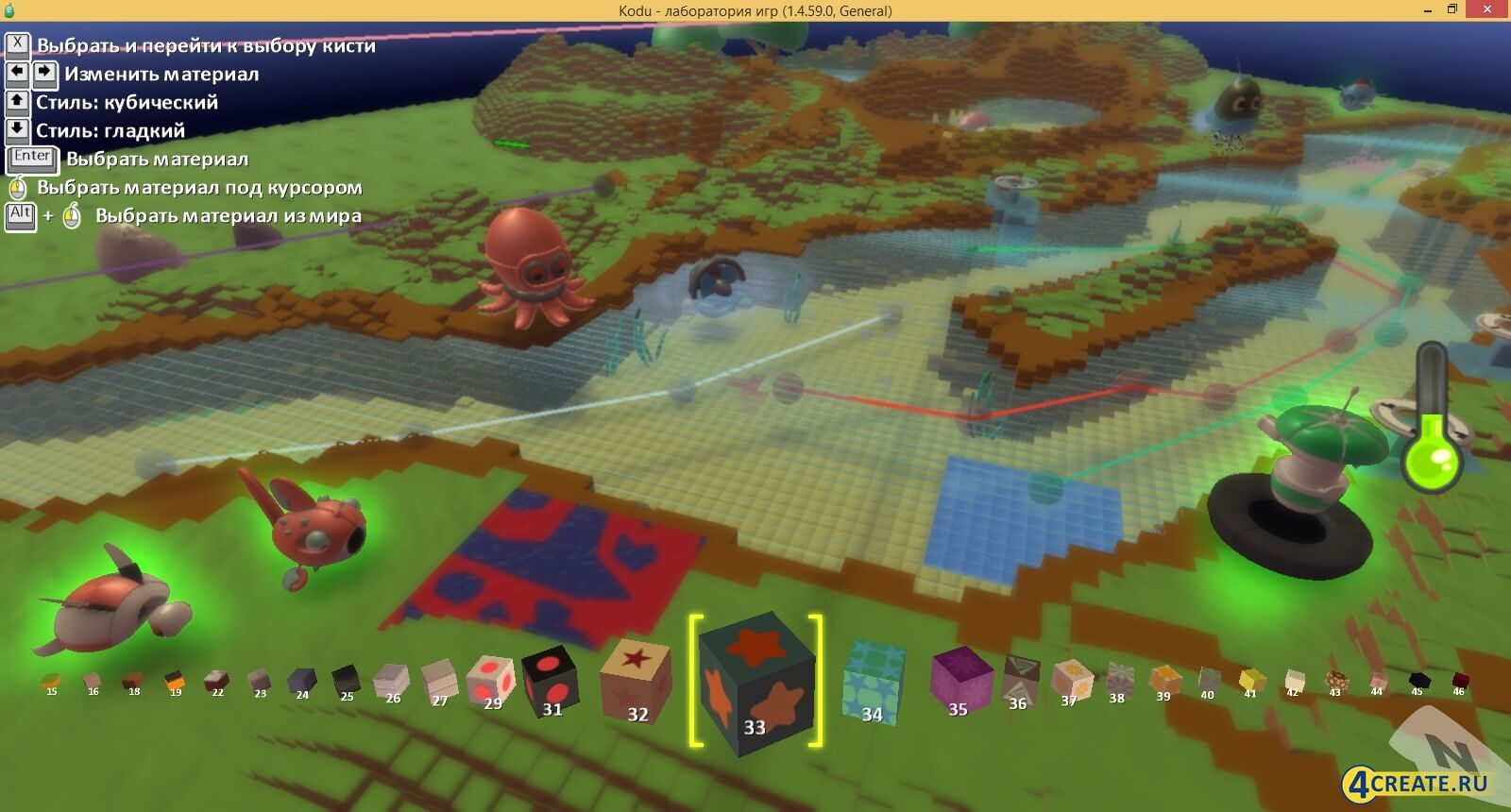 Kodu Game Lab 1.4 (Скриншот 4)