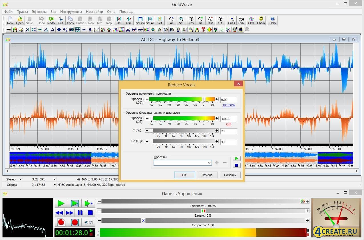 GoldWave 6.24 (Скриншот 3)