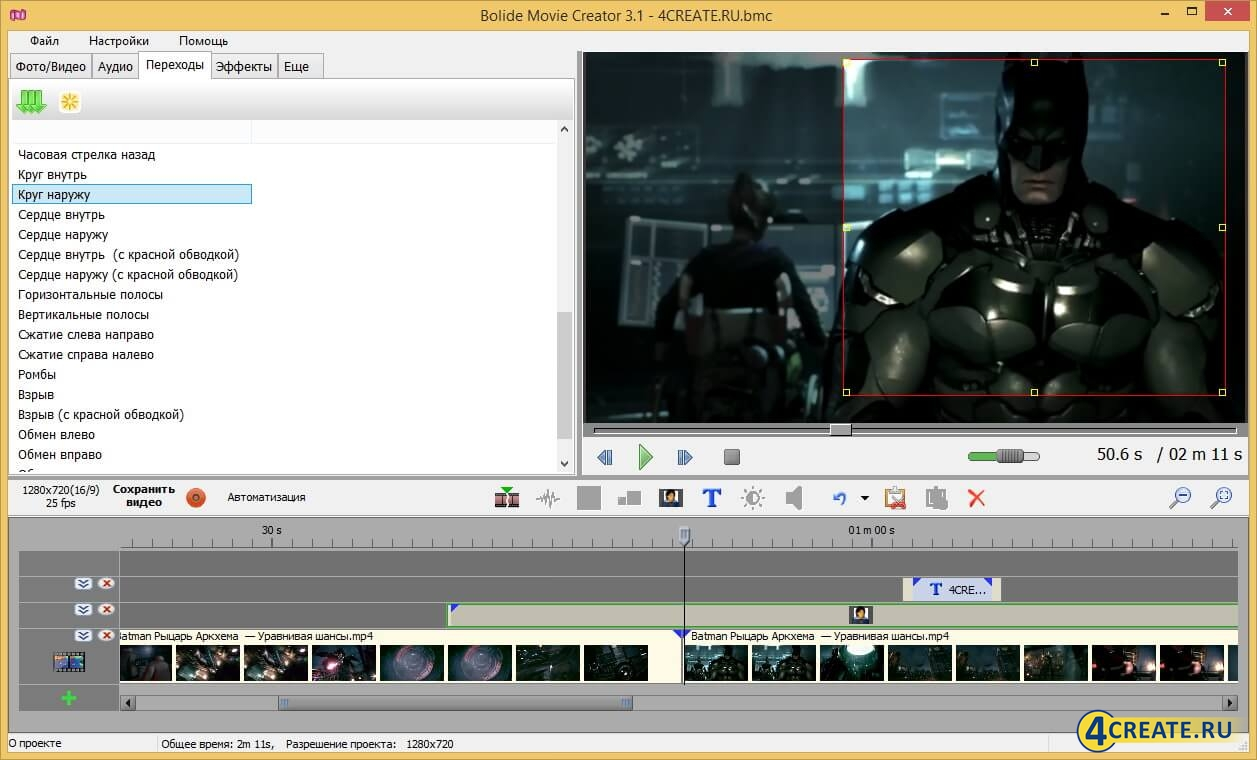 Bolide Movie Creator 3.1 (Скриншот 3)