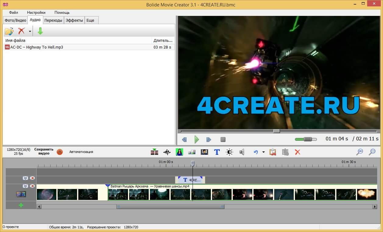 Bolide Movie Creator 3.1 (Скриншот 2)