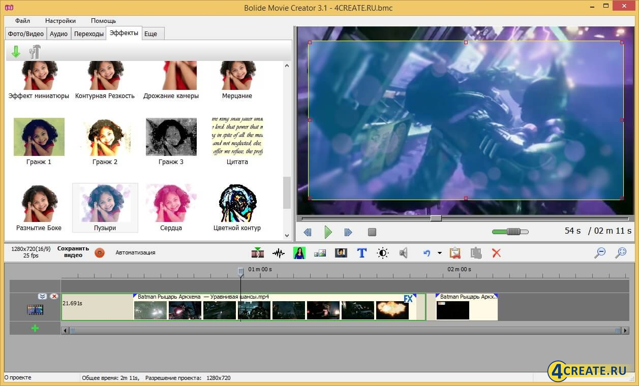 Bolide Movie Creator 3.1 (Скриншот 4)
