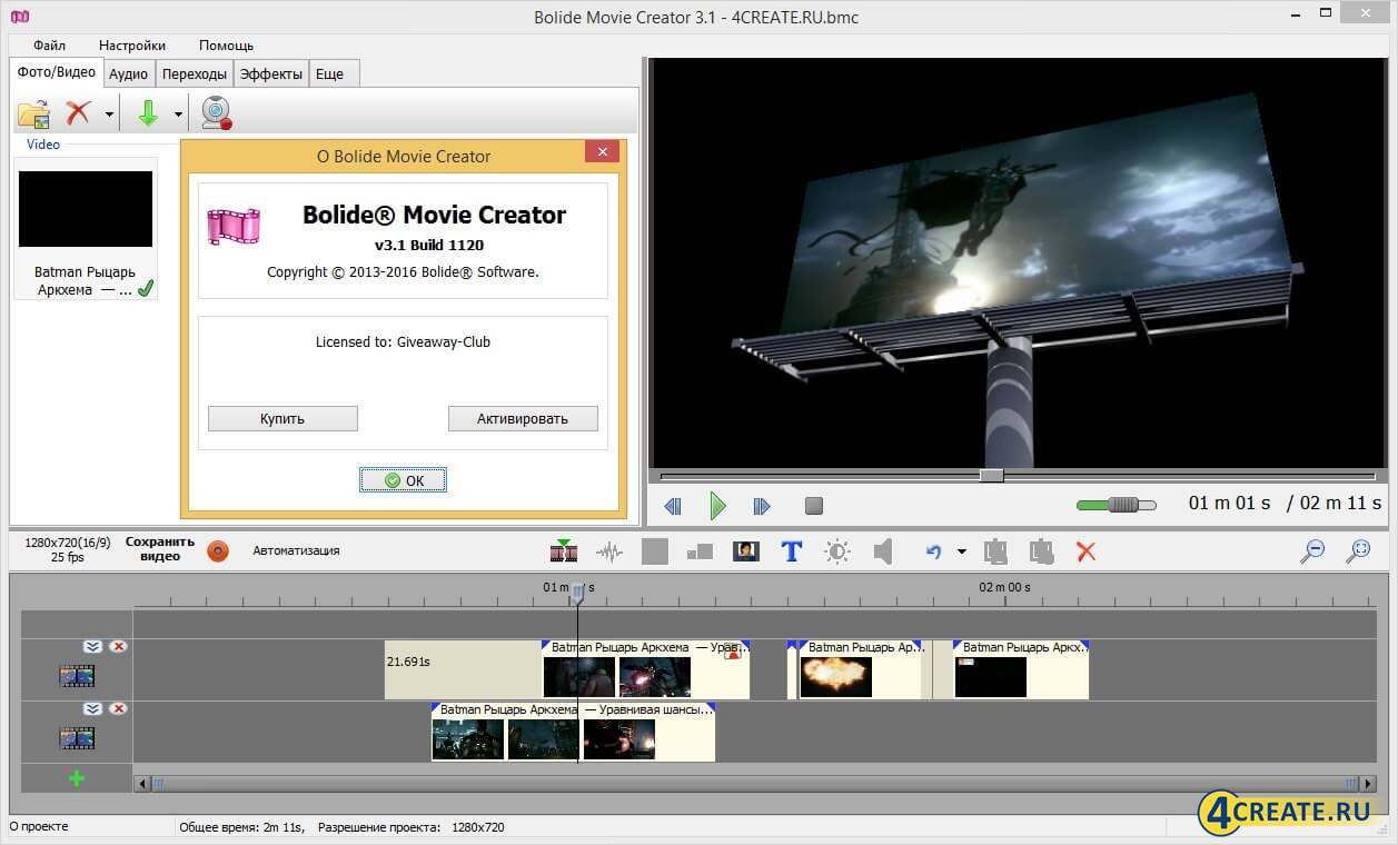 Bolide Movie Creator 3.1 (Скриншот 1)