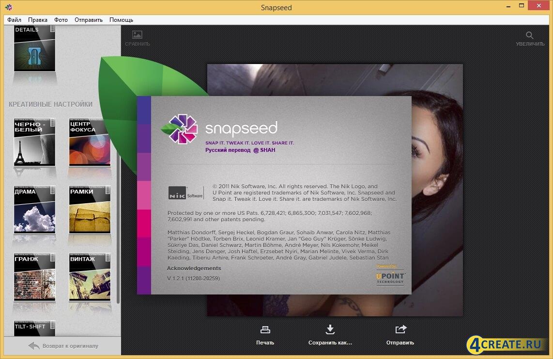 Snapseed 1.2.1 (Скриншот 1)