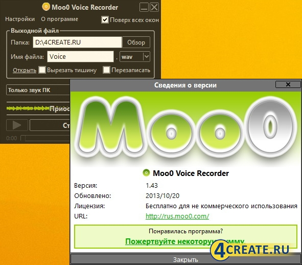 Moo0 VoiceRecorder 1.43 (Скриншот 1)