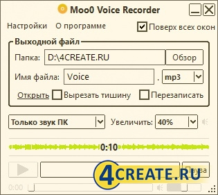 Moo0 VoiceRecorder 1.43 (Скриншот 2)