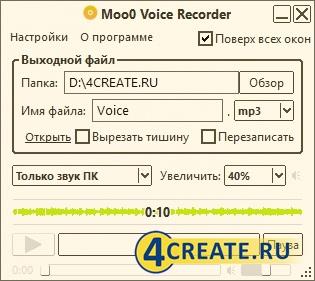 Moo0 VoiceRecorder 1.43 (Скриншот 2)