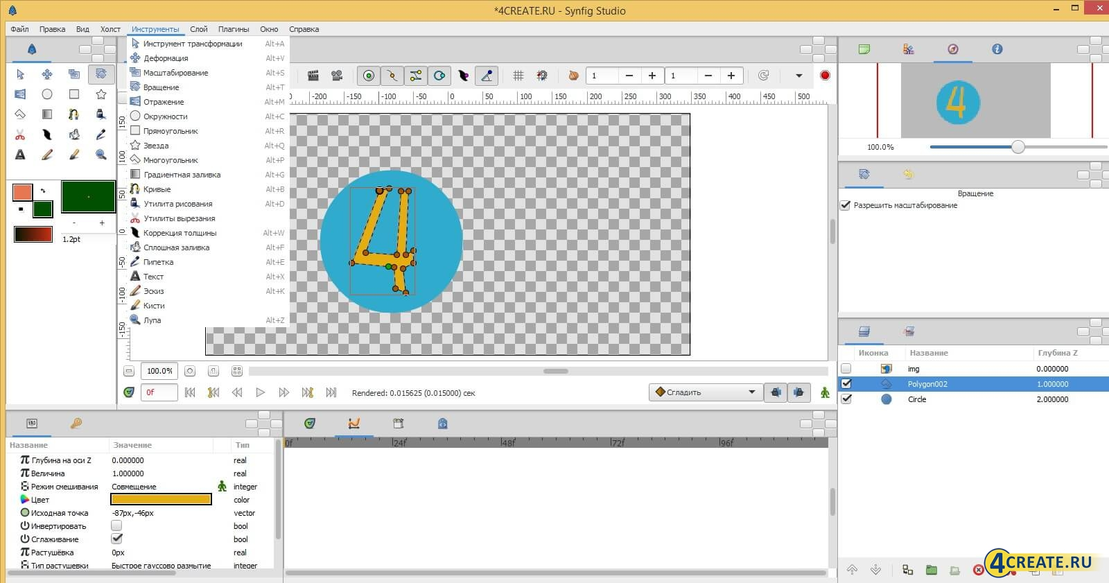 Synfig Studio 1.2.0 (Скриншот 2)