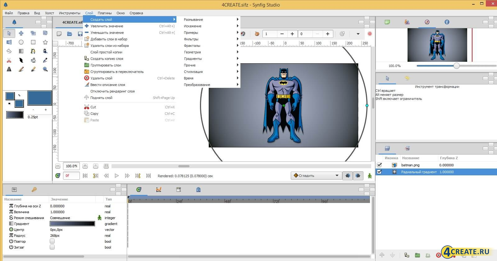 Synfig Studio 1.2.0 (Скриншот 4)