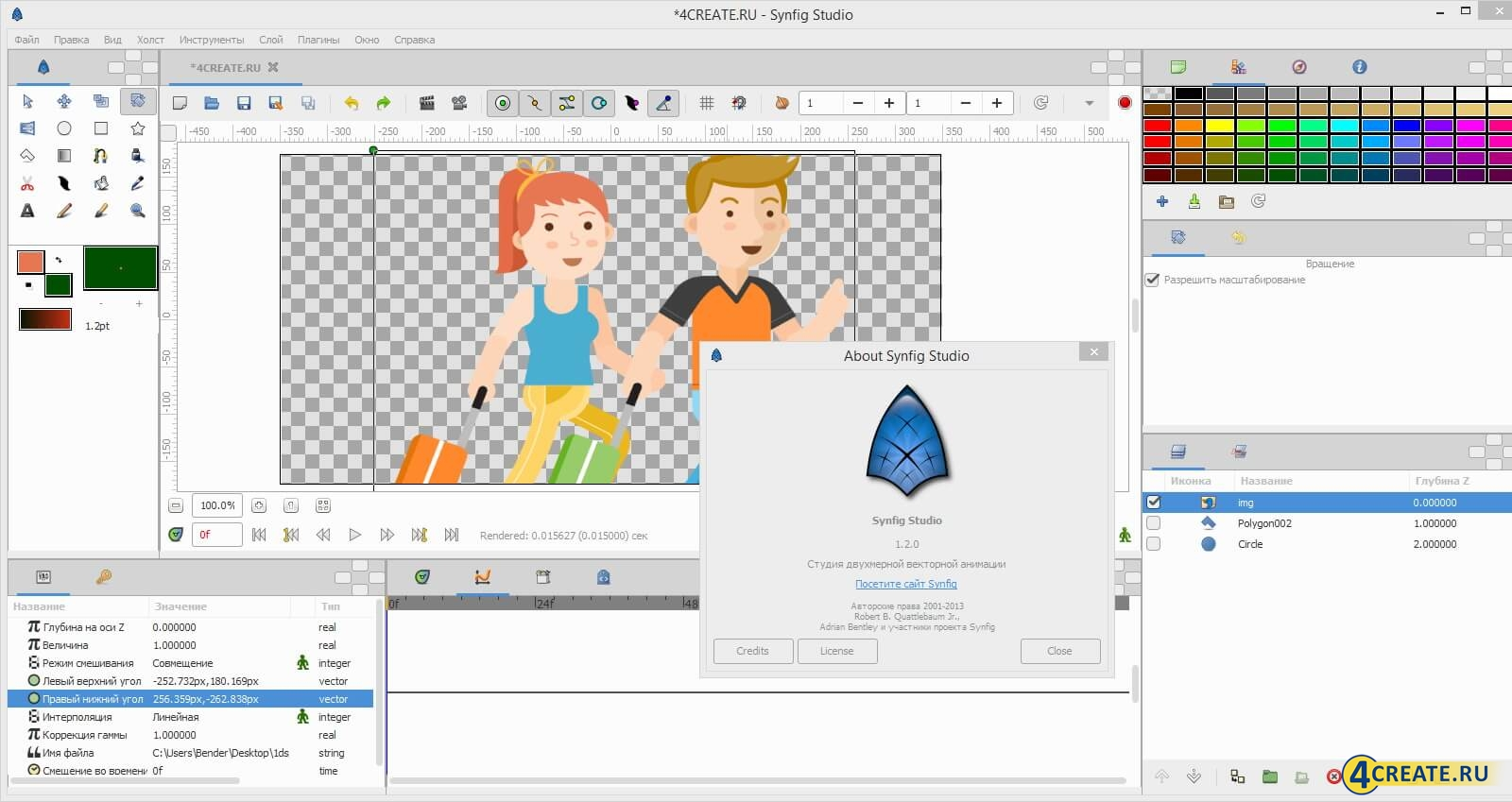 Synfig Studio 1.2.0 (Скриншот 1)